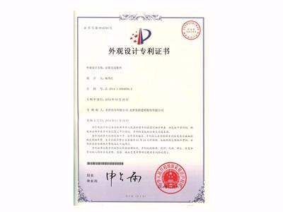 屋架连接配件专利证书