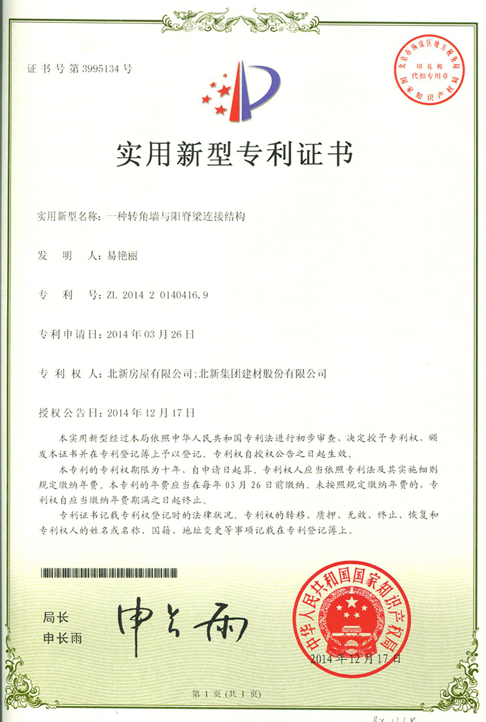 一种转角墙与阳脊梁连接结构专利证书