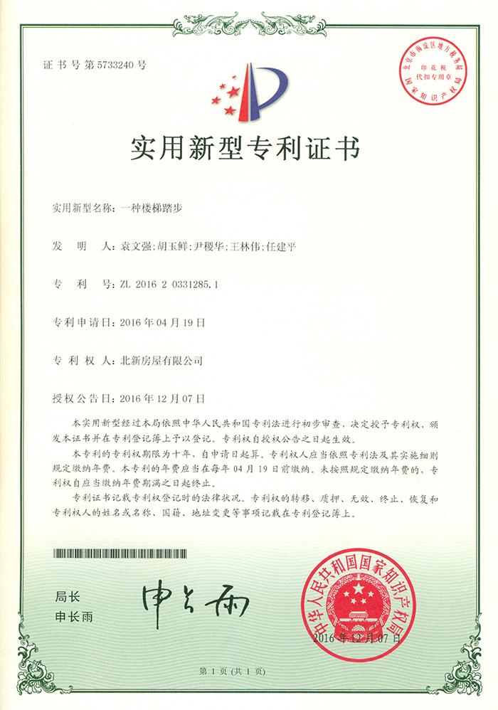 一种楼梯踏步专利证书