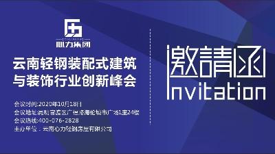 2020云南轻钢装配式建筑与装饰行业创新峰会即将召开,诚邀您共襄盛会