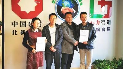 心力集团与昆明程宇商贸有限公司(三棵树涂料)达成战略合作协议