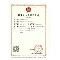 资质证书-副本