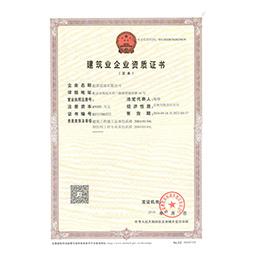 资质证书-正本