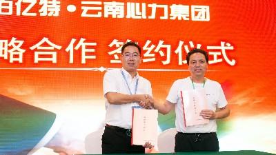 【螺丝虽小 紧固全球】云南心力集团与广东伯亿特签订战略合作协议