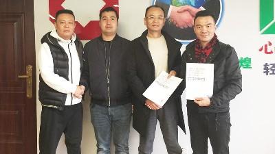 心力集团与易门三乐科技板材制造有限公司签订水泥板硅酸钙板供应协议