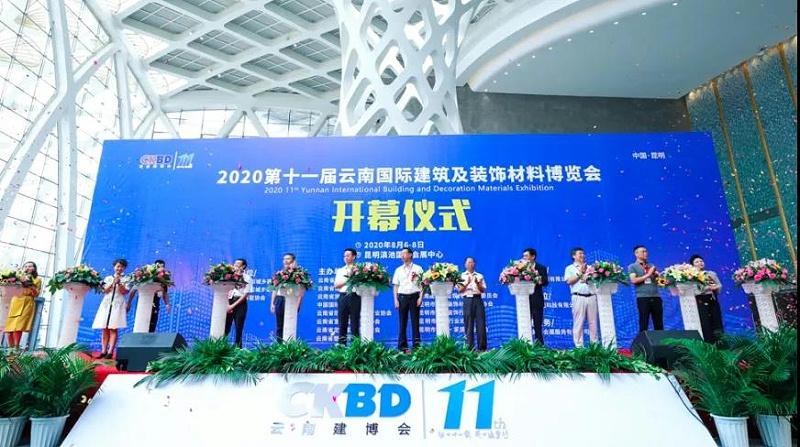 2020云南建博会开幕式