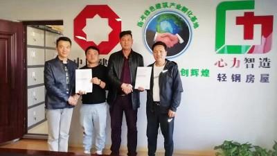 心力集团与杨位均总经理签订内装涂料(品牌:海洋宝贝)供应协议