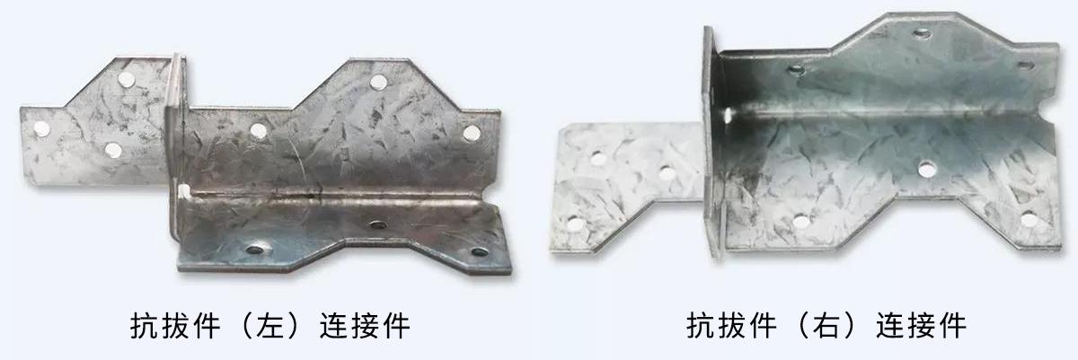 抗拔件左(右)连接件