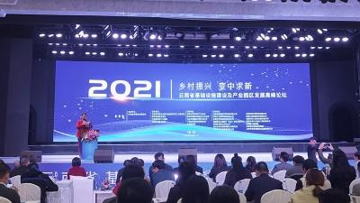 心力集团参加2021云南基础设施建设及产业园区发展高峰论坛