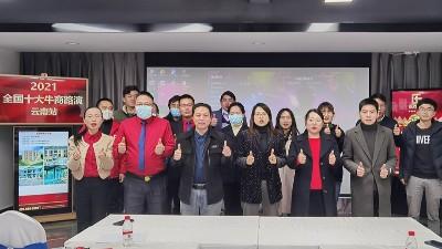 热烈祝贺中国电子商务十大牛商评选云南区路演在心力集团成功举行!