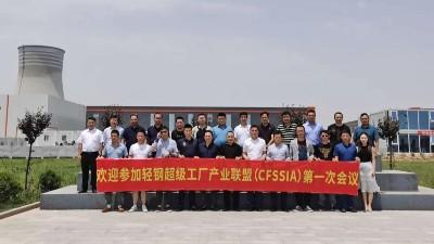 心力集团成为轻钢超级工厂产业联盟(CFSSIA)会员单位,CFSSIA是什么?